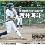 前橋育英野球部メンバー 出身中学 甲子園 ベスト8