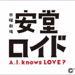 キムタクの新ドラマは10年ぶりの柴崎コウとの共演!「安堂ロイド」で半沢に倍返し!?【動画】