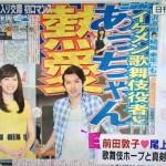 前田敦子(あっちゃん)が尾上松也と熱愛報道!結婚は?まさかの妊娠説!!??