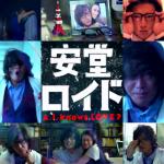 キムタクの新ドラマ「安堂ロイド」の初回視聴率は19.2%!!あらすじは?【速報】
