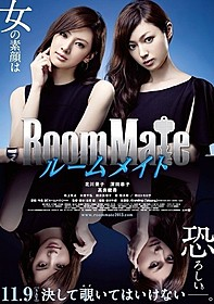 roommate_poster
