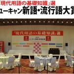 2013流行語大賞が「倍返し」に決定!!アベノミクス、じぇじぇじぇはどうなった!?【画像】