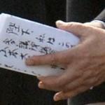 天皇陛下に手紙を直接渡した山本太郎議員、会見で開き直り!?その行動に賛否両論!!議員辞職あり得るのか!?【画像】