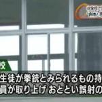 福岡の中学校で銃乱射事件!?生徒の銃が実は本物だったとのこと!!??【画像】