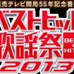 読売テレビ ベストヒット歌謡祭2013の出演者が決定!!11月21日はテレビの前で観覧しよう!!【画像】