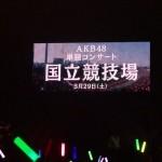 AKB48と嵐とももクロのファンが対立!?国立公演めぐって!?チケット販売はいつから!?【画像】