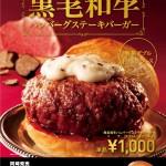 ロッテリアの黒毛和牛の1000円という値段のバーガーがメニューに!その見た目・・・ちょっと悲しいことにwww【画像】
