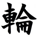 """今年の漢字は""""輪""""に決定!!来年はきっとコレだ!!【画像】"""