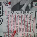 喜多嶋舞と大沢樹生が修羅場過ぎる!?子供の父親は一体誰!?赤坂説有力!!これまでの経緯とは!?【画像】