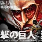 「進撃の巨人」が実写化決定!!キャストは誰!?巨人役は?2015年公開!原作・アニメの魅力を徹底解剖!あらすじやネタバレも含みます!!【画像】
