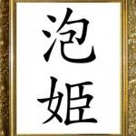 ☆2013年のキラキラネームランキングが発表に!!☆ベストは「泡姫」!!皆さんいくつ読めますか!?www【画像】