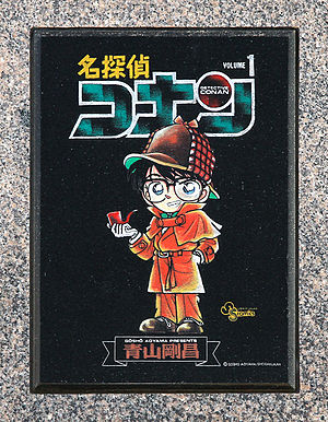 Hokuei_Conan_Street_Detective_Conan_Comics_Monument_Vol1_1