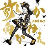 AKB大島優子卒業イベントの詳細は!?最後まで搾取いや握手!?あのスポーツ選手との熱愛・結婚は!?それが理由!?【画像】