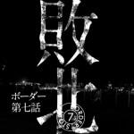 「BORDER」ボーダー 第7話 『敗北』 ネタバレ 小栗旬と中村達也の戦いがハンパない!? 第8話 『決断』へ