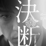 BORDER ボーダー 8話「決断」のあらすじ・ネタバレ⇒最終回「越境」へ!!【画像】