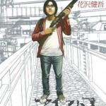 「アイアムアヒーロー」実写化!?大泉、有村、長澤がゾンビと闘う!!【画像】