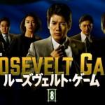 ルーズヴェルトゲーム8話あらすじ&ネタバレ!!気になる視聴率は!?いよいよ最終回へ!!【動画】【画像】